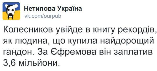 "Досье на экс-нардепа-""регионала"" Александра Ефремова - Цензор.НЕТ 9835"