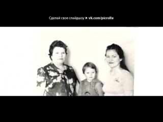 «Мама» под музыку Витас - Мама. Picrolla