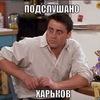 Подслушано Харьков
