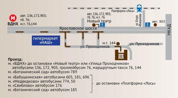 От станции метро ВДНХ