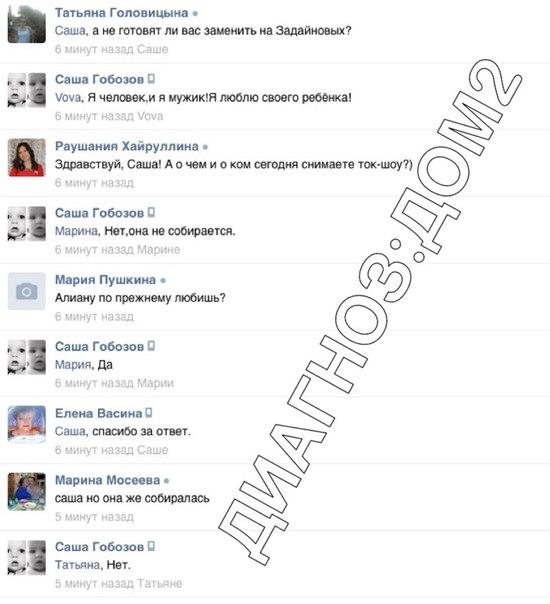 Александр гобозов ответил на вопросы