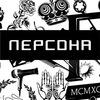 Имидж-лаборатория ПЕРСОНА   Белгород