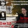 Биограф Башлачёва Лев Наумов