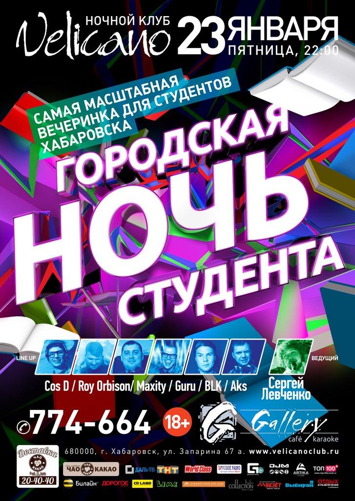 """Афиша Хабаровск 23.01 """"ГОРОДСКАЯ НОЧЬ СТУДЕНТА"""" @Velicano"""