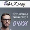 Очки Take It Easy| Москва | Интернет-магазин