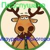 Подслушано Мазурово-Ясногорск