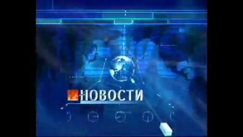 Staroetv.su / Заставка программы Новости (РБК, 2003-2006)