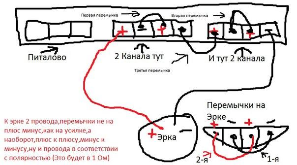 Как сделать из 4 канального усилителя 1 канальный 16