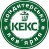 """Кофейня-кондитерская """"КЕКС"""""""