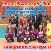 """Рок-н-Ролл клуб """"Рок-Стрит"""", г.Томск"""