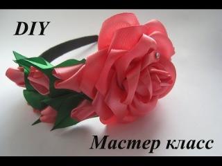 Роза Канзаши с бутонами МК.Как сделать розу канзаши