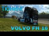 ETS2 Обзор модов: Volvo FH 16 by Ohaha
