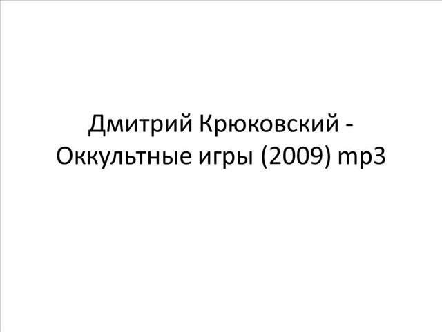 Оккультные игры - Дмитрий Крюковский