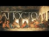 Документальный сериал Апостолы. Фильм 1. СИМОН-ПЕТР.