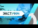 RTG TV TOP10 - Экстрим. Зимний отдых в России.