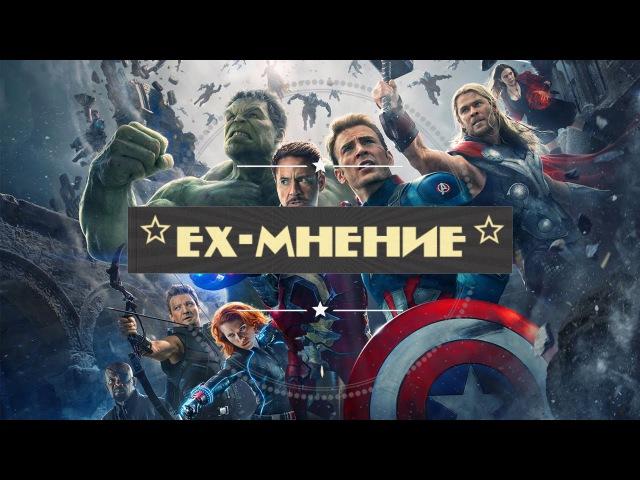 ЕХ-Мнение о фильме Мстители: Эра Альтрона