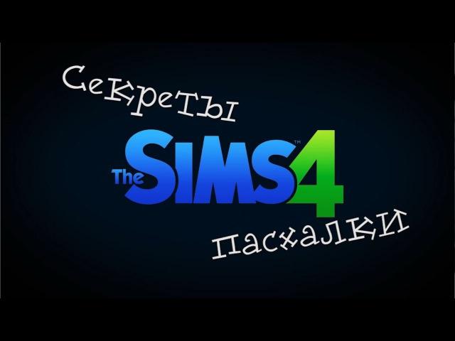 СЕКРЕТЫ и ПАСХАЛКИ в The Sims 4