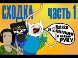 Finn Natske Angry_ghost Сходка с подписчиками)