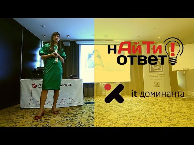 Наталья Зайцева: Глубинная оценка кандидата. Стереотипы и заблуждения. Её Величество Невербалика