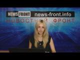 Новороссия. Сводка новостей Новороссии (События Ньюс Фронт) / 25.08.2015 / Roundup NewsFront ENG SUB