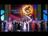 Тамара Гвердцители и Игорь Демарин - Золотое Сердце