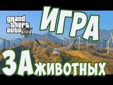 В ГТА5 можно играть за животных - GTA5 animals gameplay (PS4, Xbox One, PC)