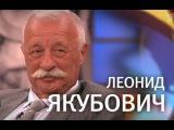 Наедине со всеми - Леонид Якубович 31.08.2015 Старт сезона!