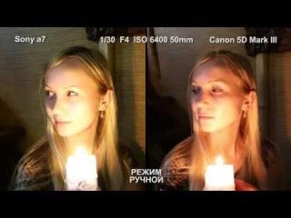 Тест видео, сравнение камер Canon 5D Mark 3 и Sony A7 Часть 1 Size35mm.ru
