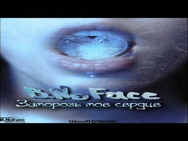 B.NoFace - Заморозь моё сердце (СаняDjs DJ SaB Prod.)