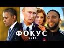 Путин - Фокус 2015 / Обама, Тимати, Прокурор Няша, Медведев / Putin киномафия