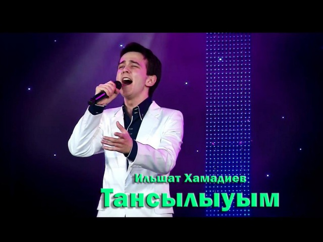 Ильшат Хамадиев - Тансылуым