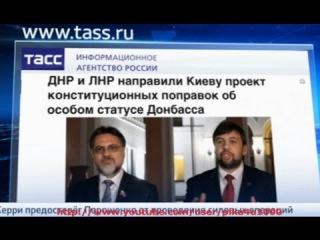 Ждём ответный скулёж укропедриотов : ДНР и ЛНР отправили в Киев проект конституционных правок