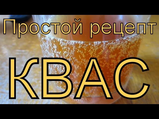 Квас без хлеба = самый простой рецепт