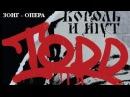 Это самая новая запись зонг-оперы TODD, созданная группой Король и Шут.