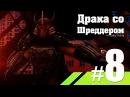 Черепашки ниндзя (2013) #8 Первая драка со Шреддером