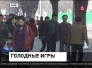 Население Северной Кореи призвали готовиться к голоду