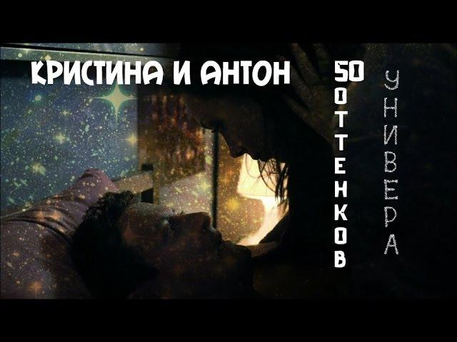 Кристина и Антон - 50 оттенков Универа♥