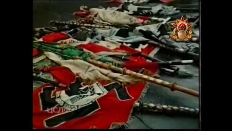 Фашистские знамёна брошены к мавзолею Ленина (цветное)