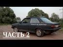Тачка на прокачку для Антона Audi 80 coupe часть 2