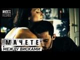 МАЧЕТЕ - МЕЖДУ ВИСКАМИ (Official Music Video)