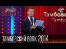 Тамбовский Волк 2014