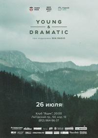 Young And Dramatic * 26 июля * Ящик