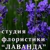 """Студия флористики  """"Лаванда"""".(Цветы ,Калуга )"""
