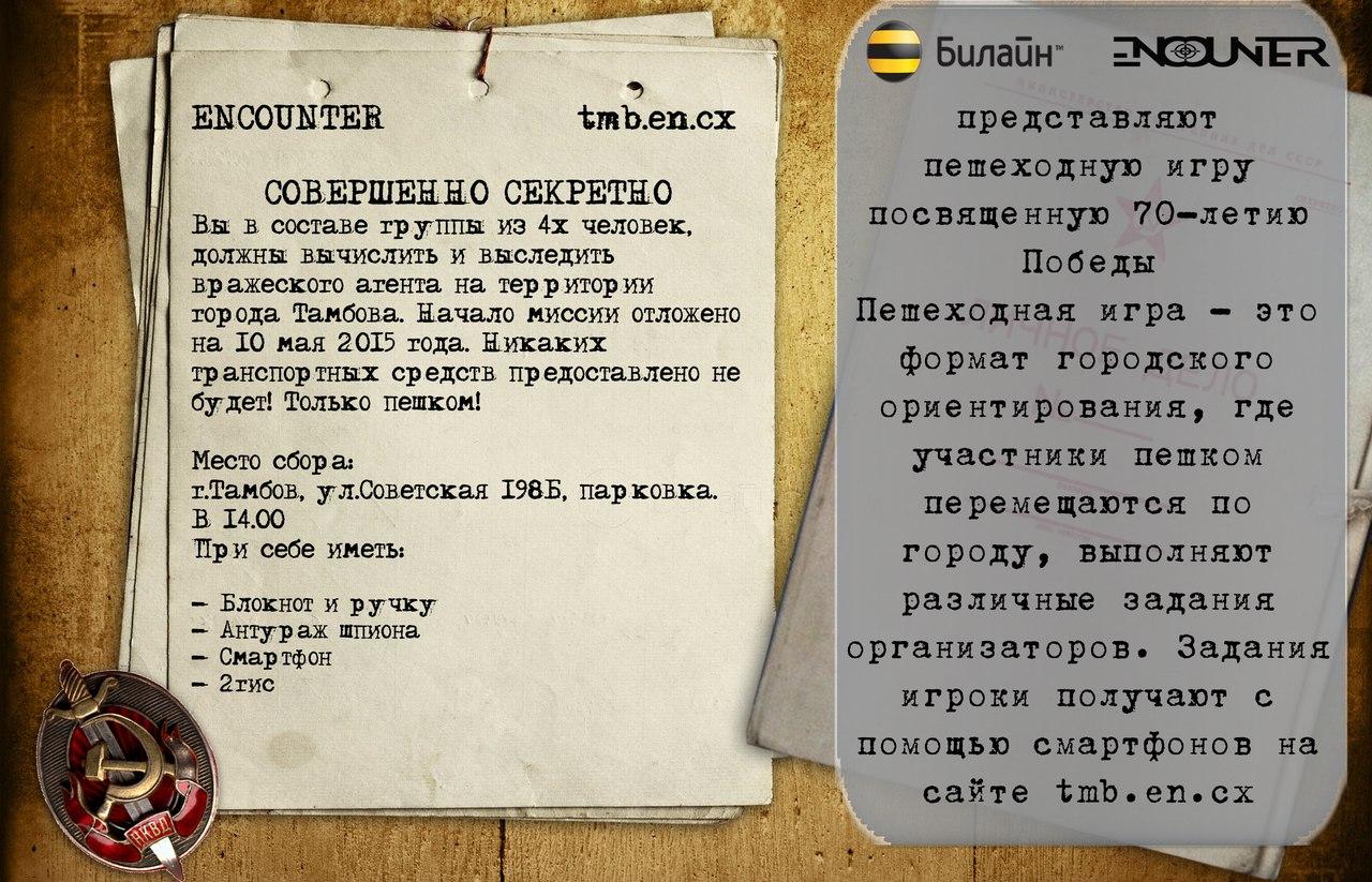 """Афиша Тамбов Пешеходная игра """"СМЕРШ"""""""