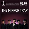 The Mirror Trap / 3 июля / A2.SPUTNIK