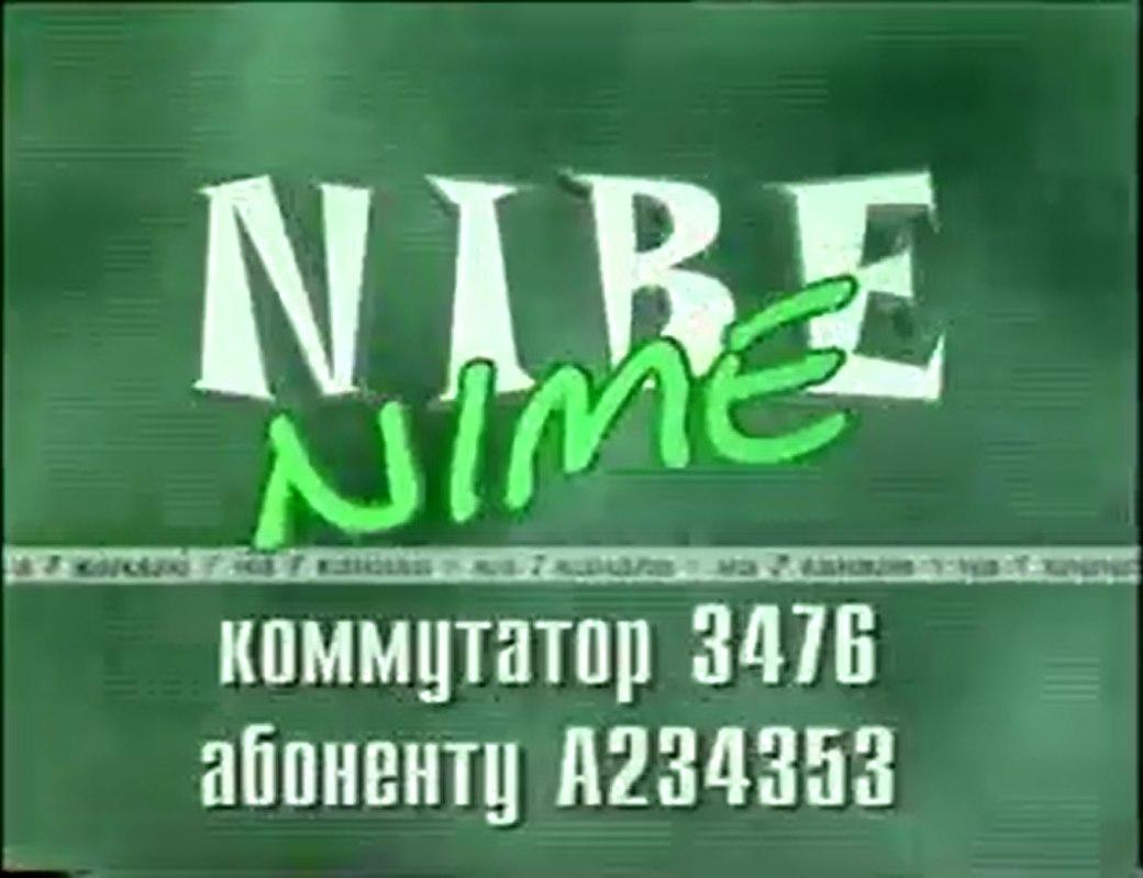 Nibe Nime (ТВ-7 [г. Абакан], 03.01.2003) Юбилейный выпуск новогод...