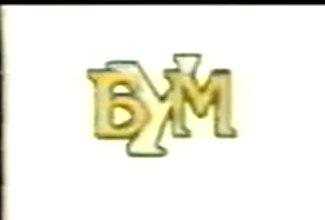 """БУМ (ТВ-7 [г. Абакан], 02.11.2000) Концерт группы """"КВЖД&quot..."""