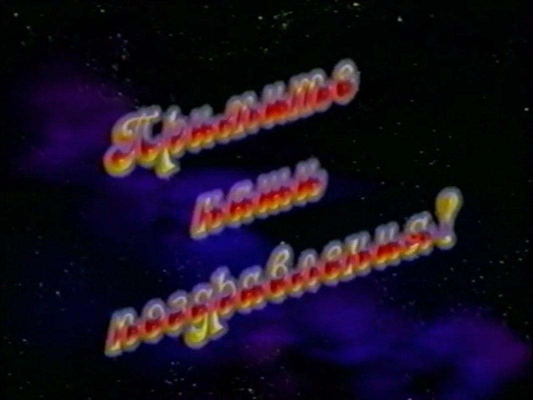 Примите наши поздравления (ТВ-7 [г. Саяногорск], 31.03.2001)