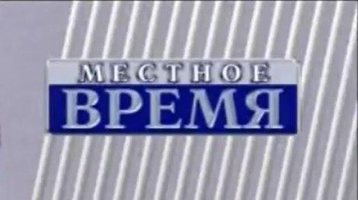 Местное время (ТВ-7 [г. Абакан], 12.05.2001) Празднование Дня Поб...