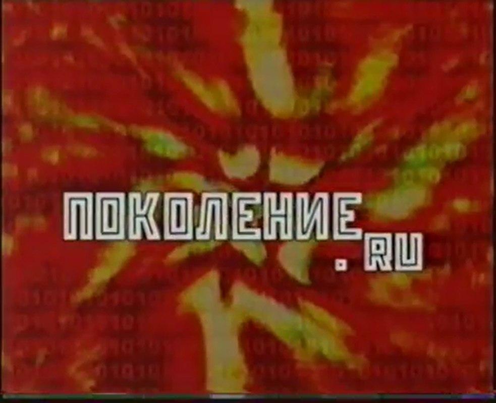 Поколение.ru (ТНТ-Абакан [г. Абакан], сентябрь 2004) Рассказ про ...